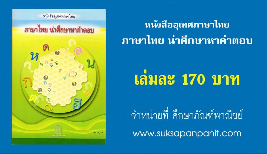 ภาษาไทย น่าศึกษาหาคำตอบ