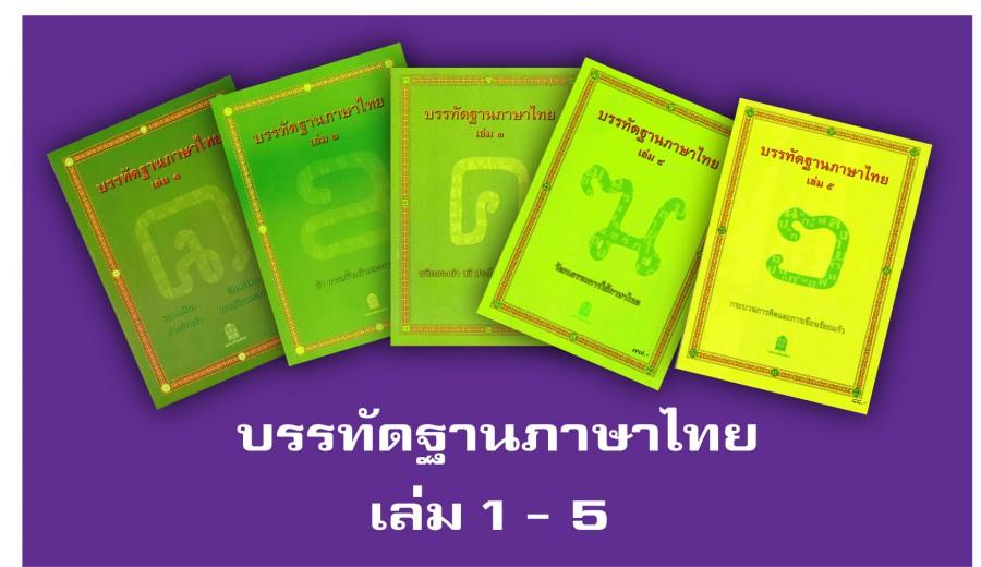 บรรทัดฐานภาษาไทย