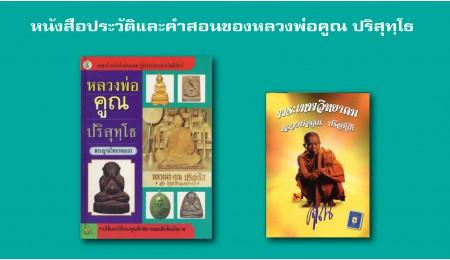 หนังสือประวัติและคำสอนของหลวงพ่อคูณ ปริสุทฺโธ