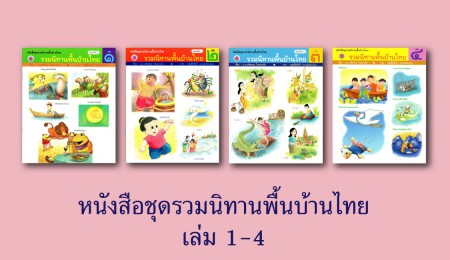 หนังสือชุดรวมนิทานพื้นบ้านไทย