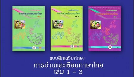 แบบฝึกเสริมทักษะการอ่านและเขียนภาษาไทย