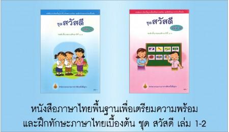 หนังสือภาษาไทยพื้นฐานเพื่อเตรียมความพร้อมและฝึกทักษะภาษาไทยเบื้องต้น ชุด สวัสดี เล่ม 1-2