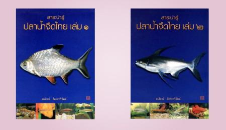 สาระน่ารู้ปลาน้ำจืดไทย เล่ม 1 - เล่ม 2
