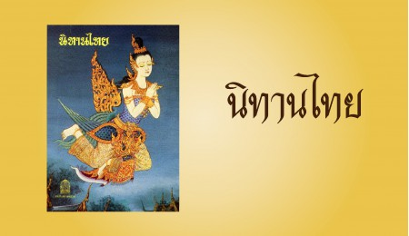 นิทานไทย
