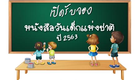 เปิดรับจองหนังสือวันเด็กแห่งชาติ ปี 2563