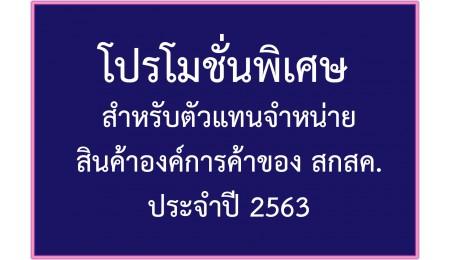 โปรโมชั่นพิเศษ ประจำปี 2563 สำหรับตัวแทนจำหน่ายสินค้าองค์การค้าของ สกสค.