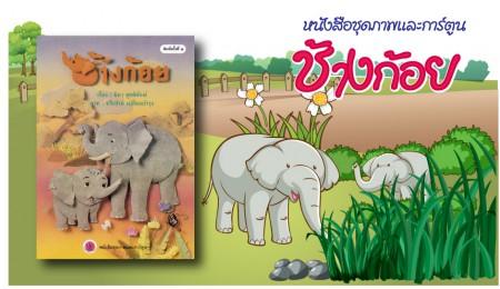 ช้างก้อย