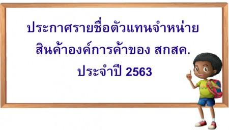 ประกาศรายชื่อตัวแทนจำหน่ายสินค้าองค์การค้า่ของ สกสค. ปี 2563