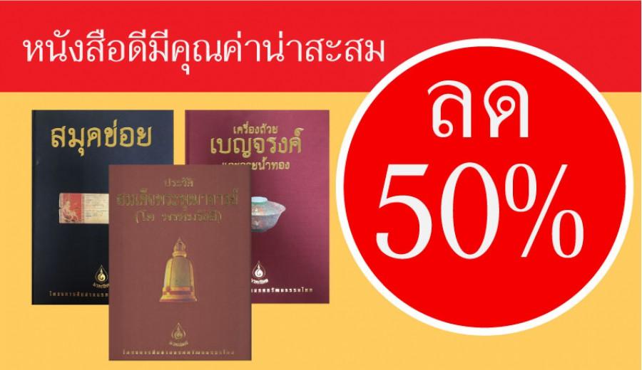 ลดพิเศษ 50%  หนังสือดีมีคุณค่าน่าสะสม..ชุดมรดกไทย