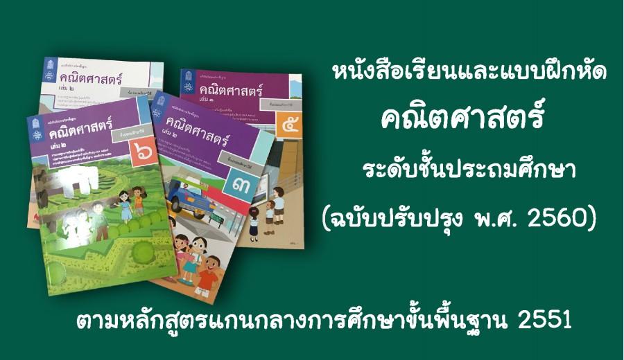 หนังสือเรียนและแบบฝึกหัดคณิตศาสตร์ ระดับประถมศึกษา