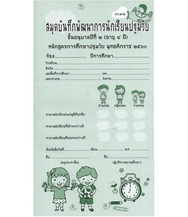 อบ.2/2 สมุดบันทึกพัฒนาการนักเรียนปฐมวัย ชั้น อ.2 (อายุ 4ปี)/หลักสูตร ปี60