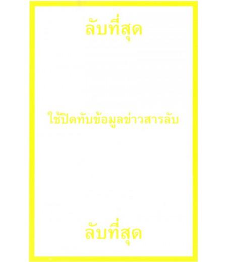 ใช้ปิดทับเอกสารลับ รปภ.8 (ลับที่สุด)
