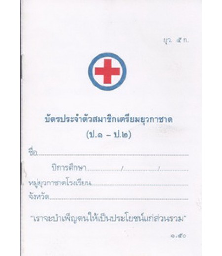 บัตรประจำตัวสมาชิกเตรียมยุวกาชาด (ป.1 - ป.2) ยุว 5.ก
