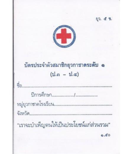 บัตรประจำตัวสมาชิกยุวกาชาด ระดับ1 (ป.3 - ป.4) ยุว 5ข