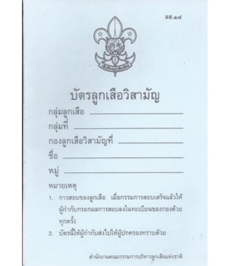 บัตรลูกเสือวิสามัญ ลส.18
