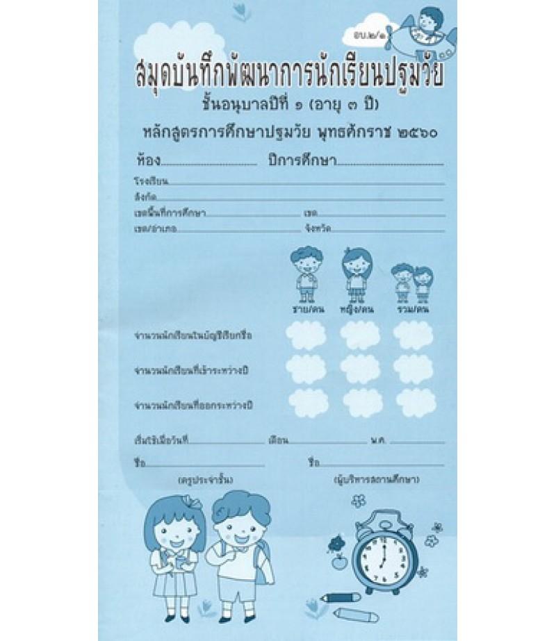 อบ.2/1 สมุดบันทึกพัฒนาการนักเรียนปฐมวัย ชั้น อ.1 (อายุ 3ปี)/หลักสูตร ปี60