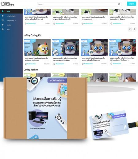 MTiny Education Kit - โปรแกรมสื่อการเรียนรู้ด้านวิทยาการคำนวณเบื้องต้นสำหรับติดตั้งบนคอมพิวเตอร์
