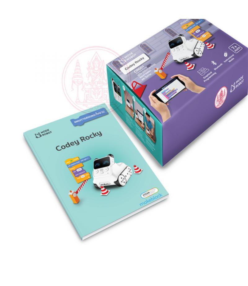 Codey Rocky พร้อมคู่มือ (ฉบับภาษาไทย,แผนการสอนและใบงาน) (สำหรับ ป.4- ป.6)