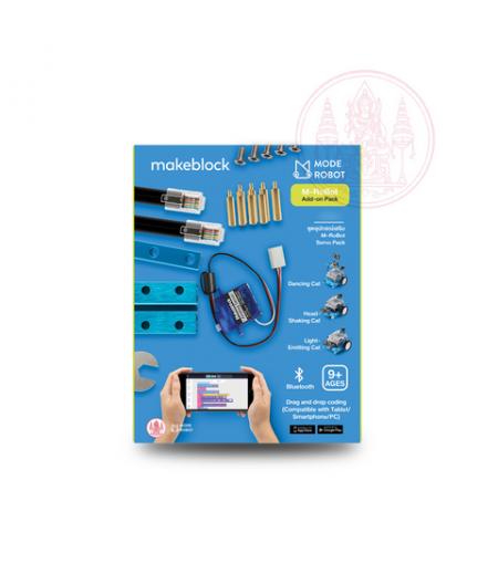 ชุดอุปกรณ์เสริม M-RoBot- Servo Pack (สำหรับ ม.4 - ม.6)
