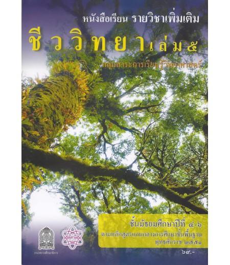 หนังสือเรียนเพิ่มเติม ชีววิทยา ม.4-6 เล่ม5 (สสวท)
