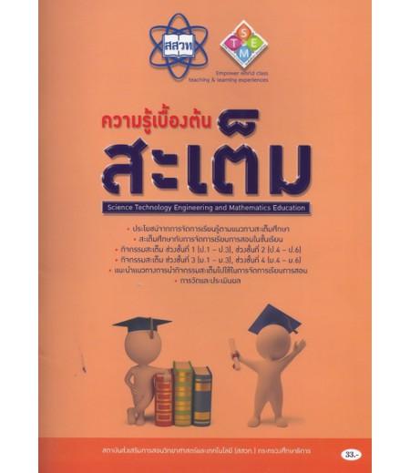 (สเต็ม) ความรู้เบื้องต้น ระดับ ป.1-ม.6 (ครูผู้สอน)