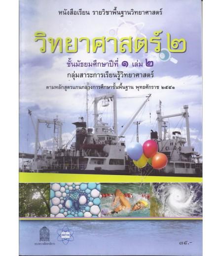 หนังสือเรียนพื้นฐาน วิทยาศาสตร์2 ม.1 เล่ม2 (สสวท)