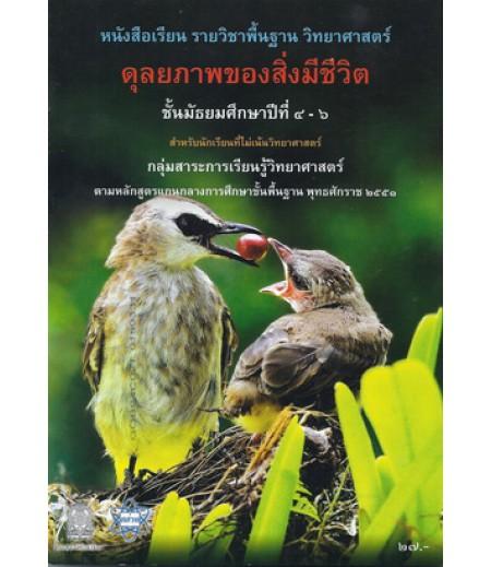 หนังสือเรียนพื้นฐาน ดุลยภาพของสิ่งมีชีวิต ม.4-6 (สสวท)