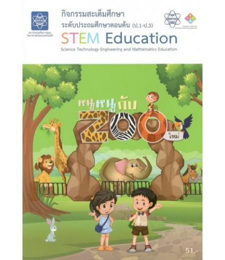 หนังสือเรียนกิจกรรมสะเต็มศึกษา หนูหนู กับ ZOO ระดับประถมศึกษาตอนต้น (ป.1-ป.3)