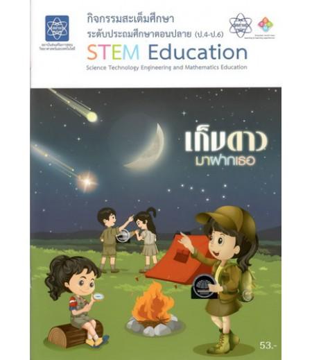 หนังสือเรียนกิจกรรมสะเต็มศึกษา เก็บดาวมาฝากเธอ ระดับประถมศึกษาตอนปลาย (ป.4-ป.6)