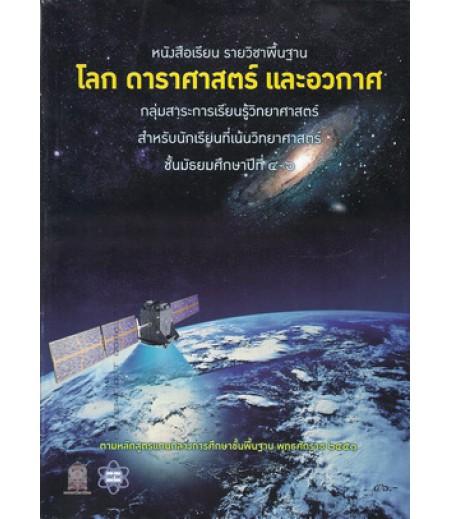 หนังสือเรียนพื้นฐาน โลก ดาราศาสตร์ และอวกาศ ม.4-6 (สสวท)