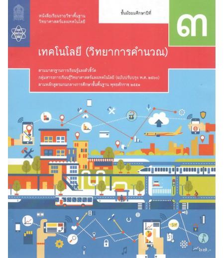 หนังสือเรียนรายวิชาพื้นฐาน วิทยาศาสตร์และเทคโนโลยี เทคโนโลยี ม.3 (วิทยาการคำนวณ) (ฉบับปรับปรุง พ.ศ.2560)