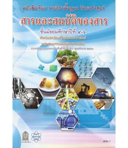 หนังสือเรียนพื้นฐาน สารและสมบัติของสาร ม.4-6 (สสวท)