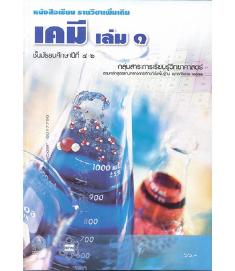 หนังสือเรียนเพิ่มเติม เคมี ม.4-6 เล่ม1 (สสวท)