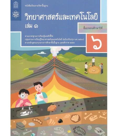 หนังสือเรียนรายวิชาพื้นฐาน วิทยาศาสตร์และเทคโนโลยี ป.6 เล่ม 1 (ฉบับปรับปรุง พ.ศ.2560)