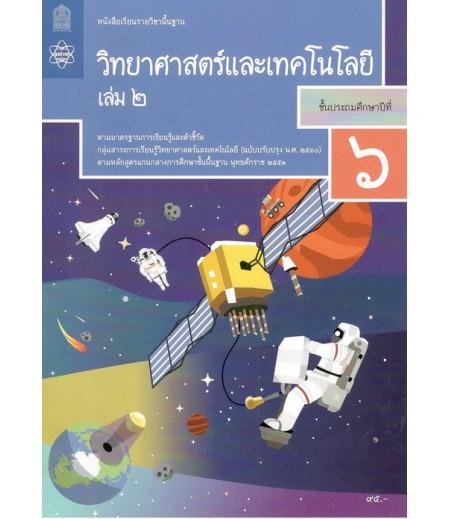 หนังสือเรียนรายวิชาพื้นฐาน วิทยาศาสตร์และเทคโนโลยี ป.6 เล่ม 2 (ฉบับปรับปรุง พ.ศ.2560)
