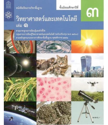 หนังสือเรียนรายวิชาพื้นฐาน วิทยาศาสตร์และเทคโนโลยี ม.3 เล่ม 1(ฉบับปรับปรุง พ.ศ.2560)