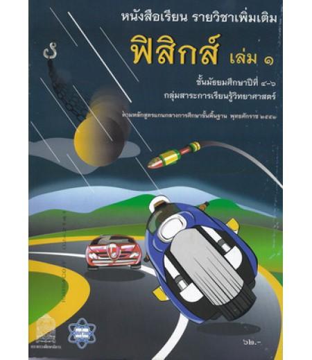 หนังสือเรียนเพิ่มเติม ฟิสิกส์ ม.4-6 เล่ม1 (สสวท)