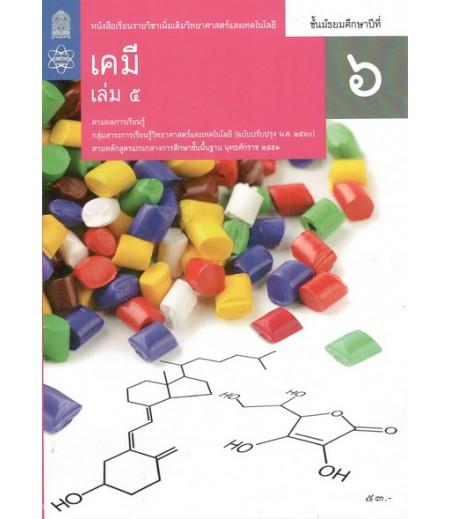 หนังสือเรียนรายวิชาเพิ่มเติม วิทยาศาสตร์และเทคโนโลยี เคมี ม.6 เล่ม 5 (ฉบับปรับปรุง พ.ศ.2560)