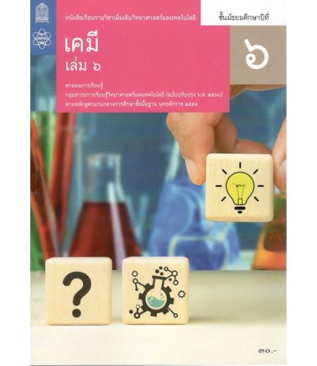 หนังสือเรียนรายวิชาเพิ่มเติม วิทยาศาสตร์และเทคโนโลยี เคมี ม.6 เล่ม 6 (ฉบับปรับปรุง พ.ศ.2560)