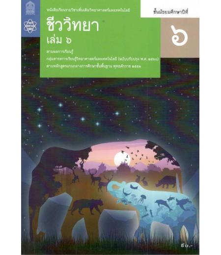 หนังสือเรียนรายวิชาเพิ่มเติม วิทยาศาสตร์และเทคโนโลยี ชีววิทยา ม.6 เล่ม 6 (ฉบับปรับปรุง พ.ศ.2560)