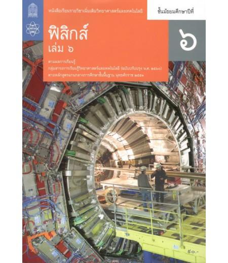 หนังสือเรียนรายวิชาเพิ่มเติม วิทยาศาสตร์และเทคโนโลยี ฟิสิกส์ ม.6 เล่ม 6 (ฉบับปรับปรุง พ.ศ.2560)