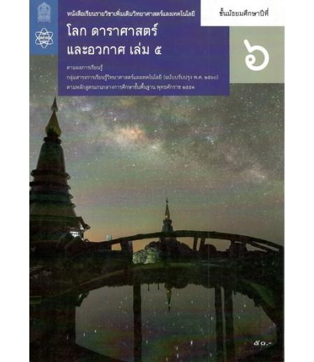 หนังสือเรียนรายวิชาเพิ่มเติม วิทยาศาสตร์และเทคโนโลยี โลกดาราศาสตร์และอวกาศ ม.6 เล่ม 5 (ฉบับปรับปรุง พ.ศ.2560)