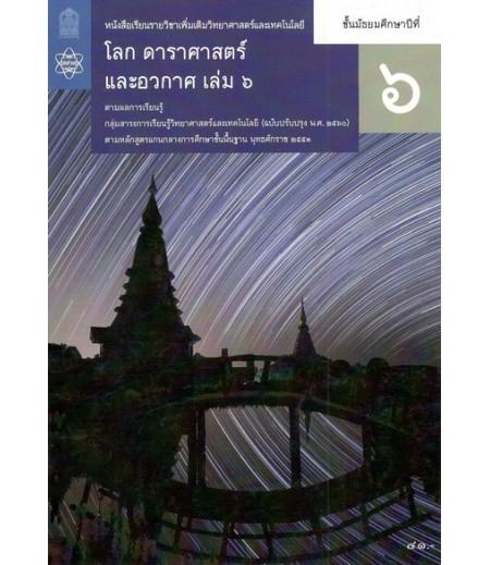 หนังสือเรียนรายวิชาเพิ่มเติม วิทยาศาสตร์และเทคโนโลยี โลกดาราศาสตร์และอวกาศ ม.6 เล่ม 6 (ฉบับปรับปรุง พ.ศ.2560)