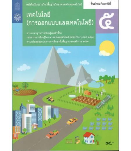 หนังสือเรียนรายวิชาพื้นฐานวิทยาศาสตร์และเทคโนโลยี (การออกแบบและเทคโนโลยี) ม.5 (ฉบับปรับปรุง พ.ศ.2560) (จุฬา)