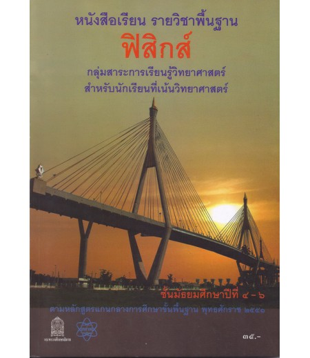 หนังสือเรียนพื้นฐาน ฟิสิกส์ ม.4-6 (สสวท)