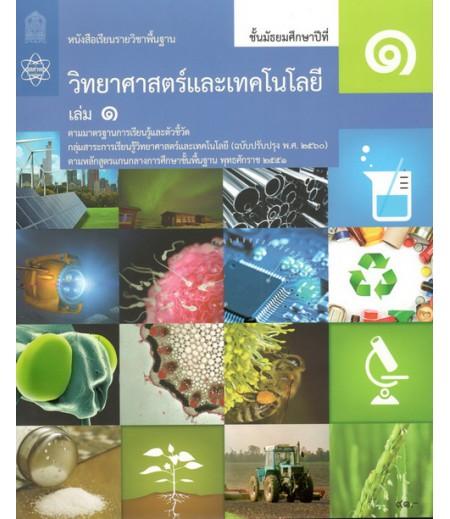 หนังสือเรียนรายวิชาพื้นฐานวิทยาศาสตร์และเทคโนโลยี  ม.1 เล่ม 1 (ฉบับปรับปรุง พ.ศ.2560) (จุฬา)
