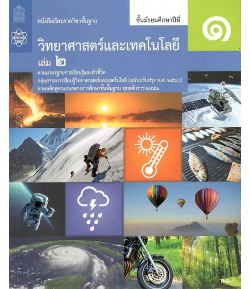 หนังสือเรียนรายวิชาพื้นฐานวิทยาศาสตร์และเทคโนโลยี  ม.1 เล่ม 2 (ฉบับปรับปรุง พ.ศ.2560) (จุฬา)