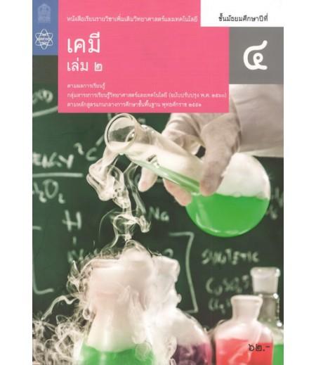 หนังสือเรียนรายวิชาเพิ่มเติมวิทยาศาสตร์และเทคโนโลยี เคมี ม.4 เล่ม 2 (ฉบับปรับปรุง พ.ศ.2560) (จุฬา)