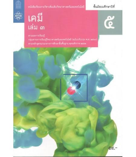 หนังสือเรียนรายวิชาเพิ่มเติมวิทยาศาสตร์และเทคโนโลยี เคมี ม.5 เล่ม 3 (ฉบับปรับปรุง พ.ศ.2560) (จุฬา)