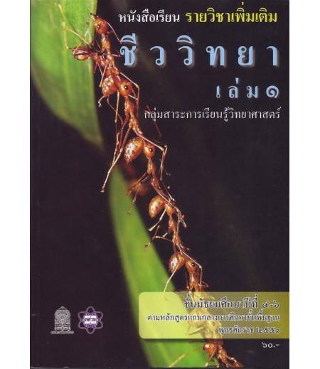 หนังสือเรียนเพิ่มเติม ชีววิทยา ม.4-6 เล่ม1 (สสวท)